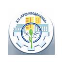 """KP """"LUTSKVODOKANAL"""" dlia yur. osib"""