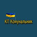"КП ""Комунальник"""