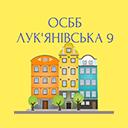 "ОСББ ""ЛУК'ЯНІВСЬКА 9"""